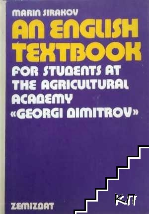 """An English Textbook for students at the agricultural academy """"Georgi Dimitrov"""""""