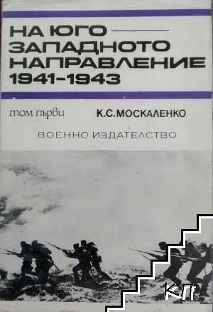 На югозападното направление 1941-1943. Том 1