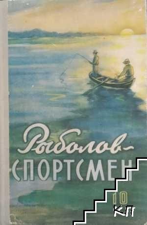 Риболов спортсмен. Книга 10