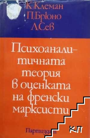 Психоаналитичната теория в оценката на френски марксисти