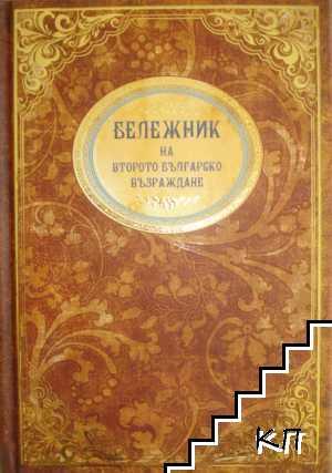 Бележник на второто Българско възраждане