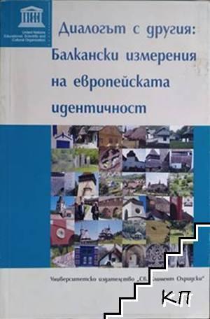 Диалогът с другия: Балкански измерения на европейската идентичност