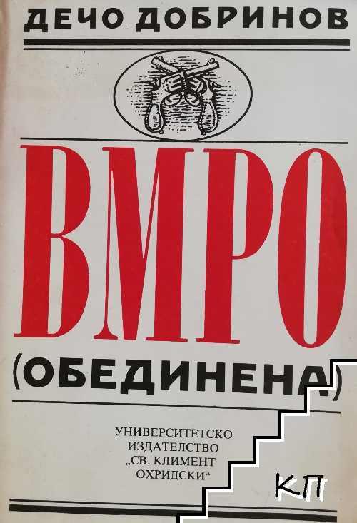ВМРО (обединена)