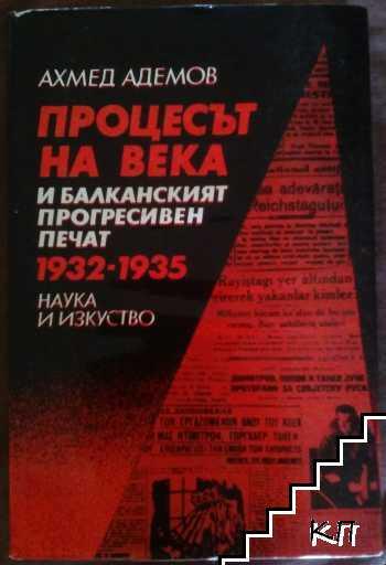 Процесът на века и балканският прогресивен печат 1932-1935