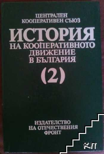 История на кооперативното движение в България. Том 2