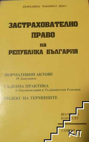 Застрахователно право на Република България