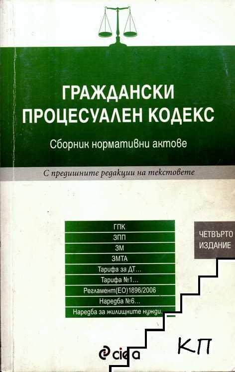 Граждански процесуален кодекс. Сборник нормативни актове
