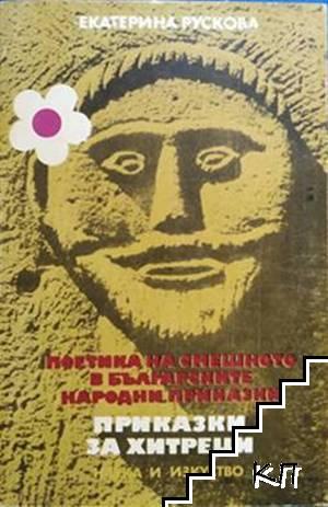 Поетика на смешното в българските народни приказки: Приказки за хитреци