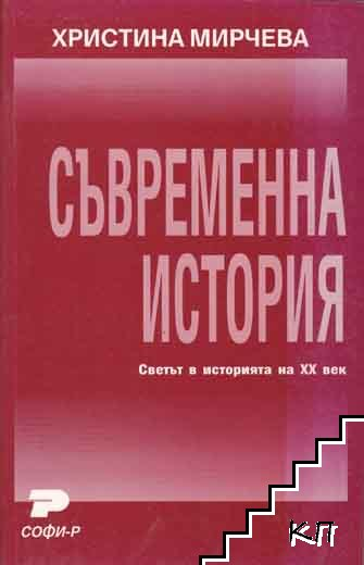 Съвременна история