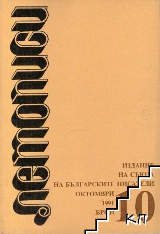 Летописи. Бр. 10 / 1991