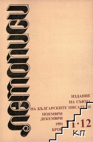 Летописи. Бр. 11-12 / 1991