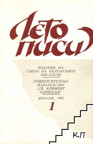 Летописи. Бр. 1 / 1992