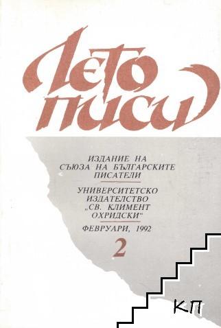 Летописи. Бр. 2 / 1992