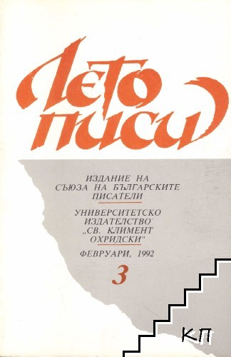 Летописи. Бр. 3 / 1992