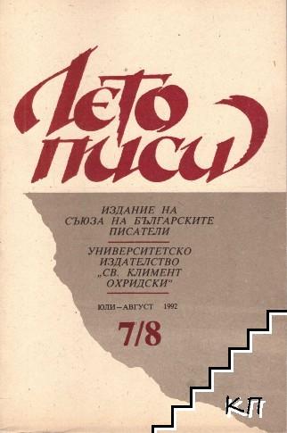 Летописи. Бр. 7-8 / 1992