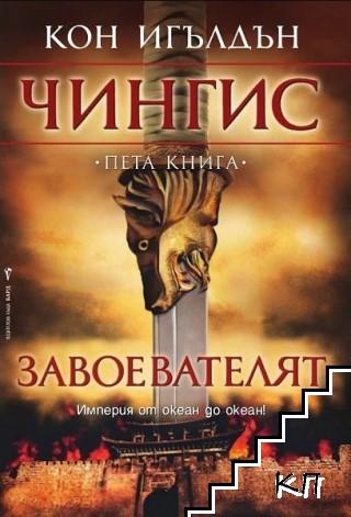 Чингис. Книга 5: Завоевателят