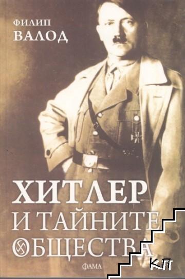 Хитлер и тайните общества