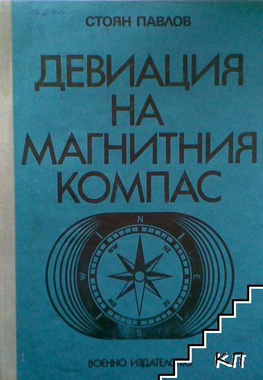 Девиация на магнитния компас