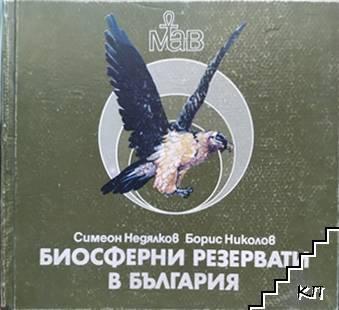 Биосферни резервати в България