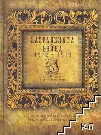 Забравената война 1912-1913