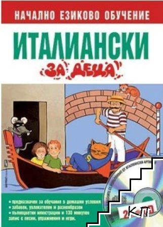 Италиански за деца