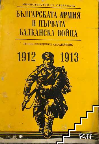 Българската армия в Първата балканска война 1912-1913