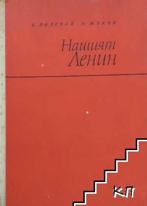 Нашият Ленин