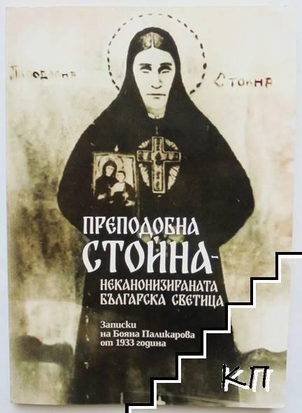 Преподобна Стойна - неканонизираната българска светица