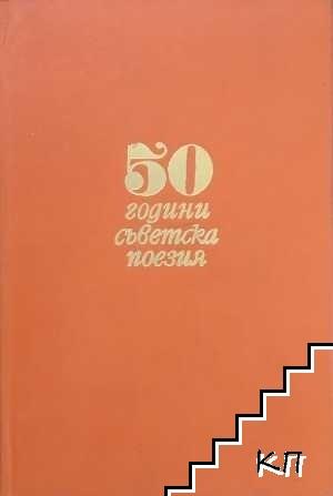 50 години съветска поезия