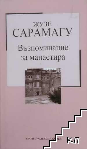 Възпоминание за манастира
