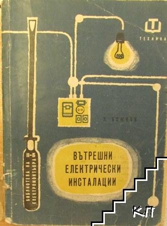 Вътрешни електрически инсталации
