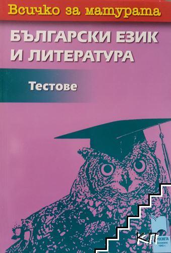 Всичко за матурата по български език и литература. Тестове