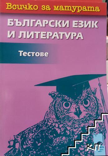 Всичко за матурата по български език и литература.Тестове