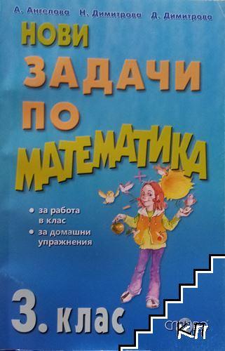 Нови задачи по математика за 3. клас
