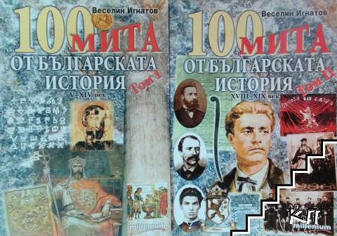 100 мита от българската история. Том 1-2