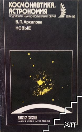 Космонавтика, астрономия. Бр. 10 / 1984