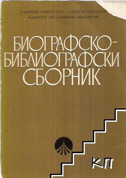 Биографско-библиографски сборник