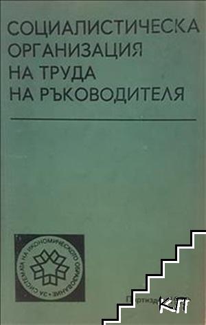 Социалистическа организация на труда на ръководителя