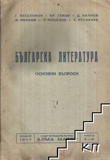 Българска литература. Основни въпроси. Книга 6 - А