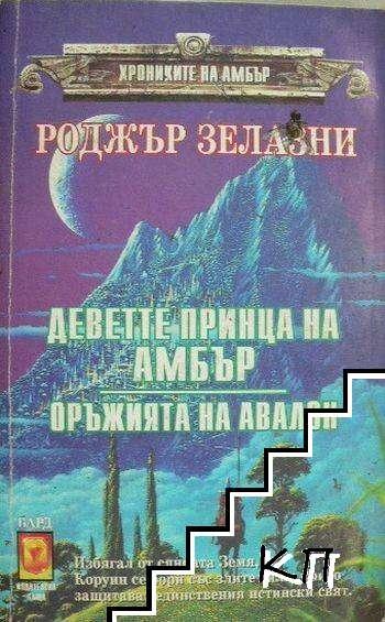 Хрониките на Амбър. Книга 1-2: Деветте принца на Амбър; Оръжията на Авалон