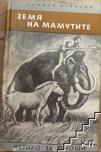 Земя на мамутите