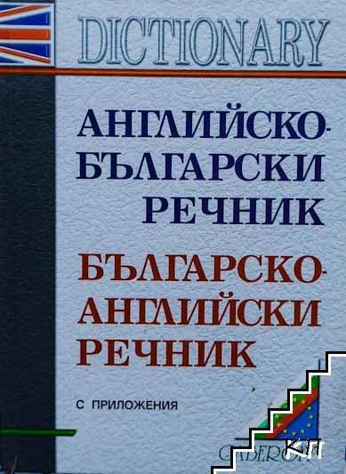 Английско-български речник / Българско-английски речник