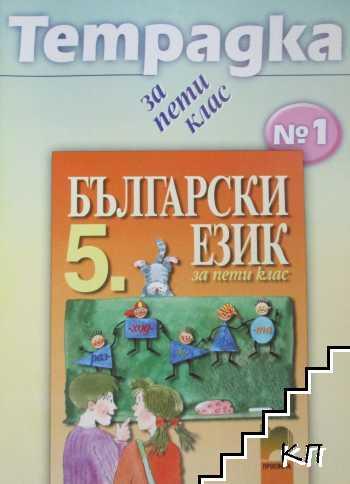 Тетрадка по български език за 5. клас. Част 1