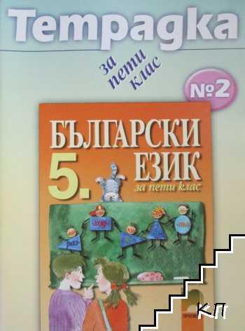 Тетрадка по български език за 5. клас. Част 2