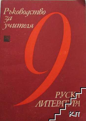 Руска литература за 9. клас. Ръководство за учителя