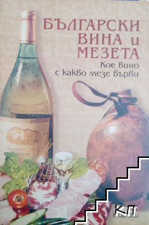 Български вина и мезета