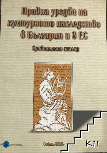 Правна уредба на културното наследство в България и в ЕС