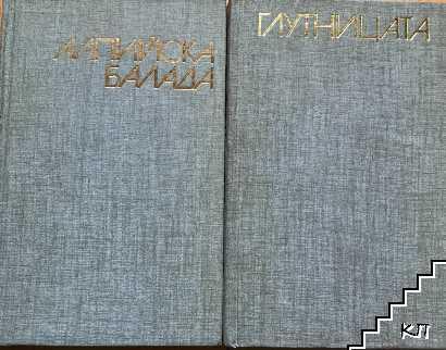 Избрани повести в два тома. Том 1-2