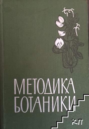 Методика ботаники. Пособие для учителя