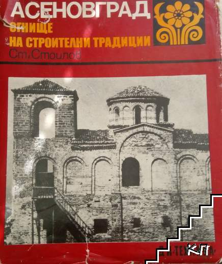 Асеновград - огнище на строителни традиции